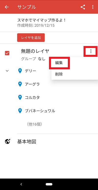 Googleマイマップの作り方(スマホ)④-1