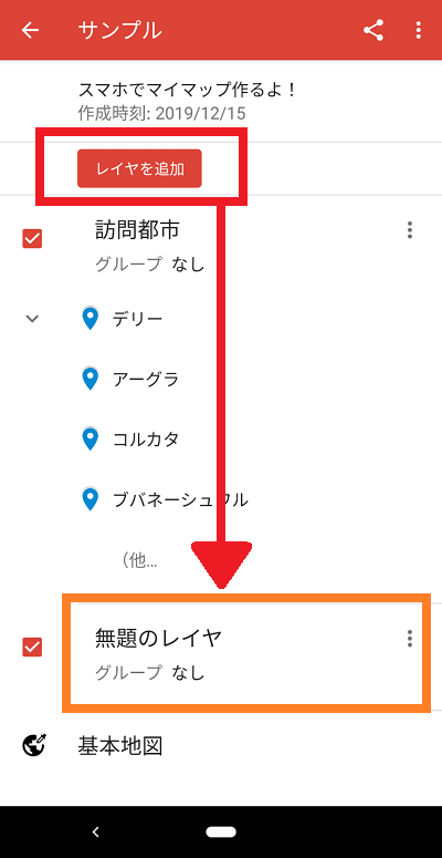 Googleマイマップの作り方(スマホ)④-3