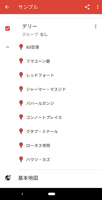 Googleマイマップの作り方(スマホ)④-7