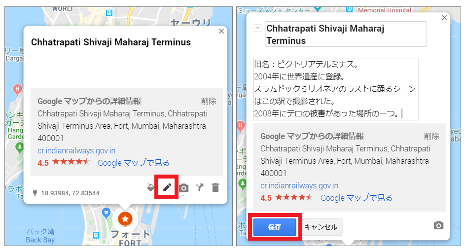 Googleマイマップの使い方(ガイドブック)