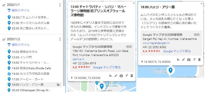 Googleマイマップの使い方(しおり)