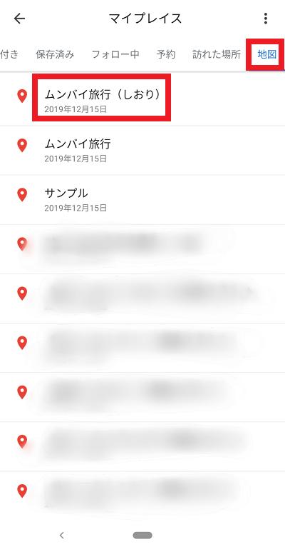Googleマイマップの開き方②