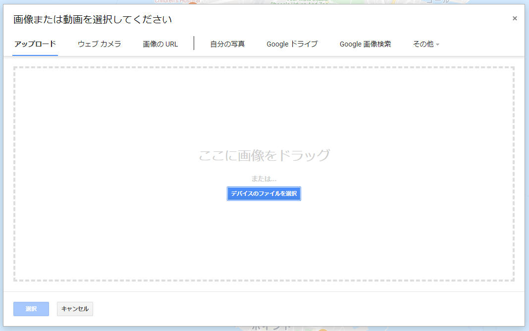 Googleマイマップの使い方(思い出帳②)