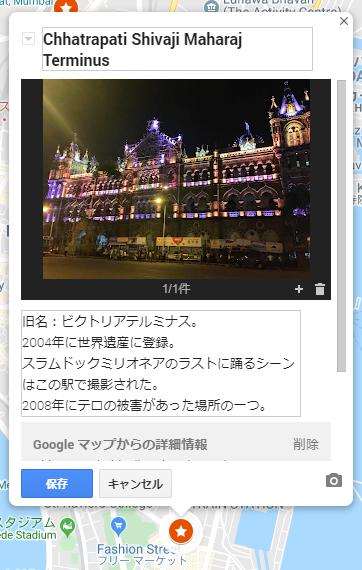 Googleマイマップの使い方(思い出帳③)