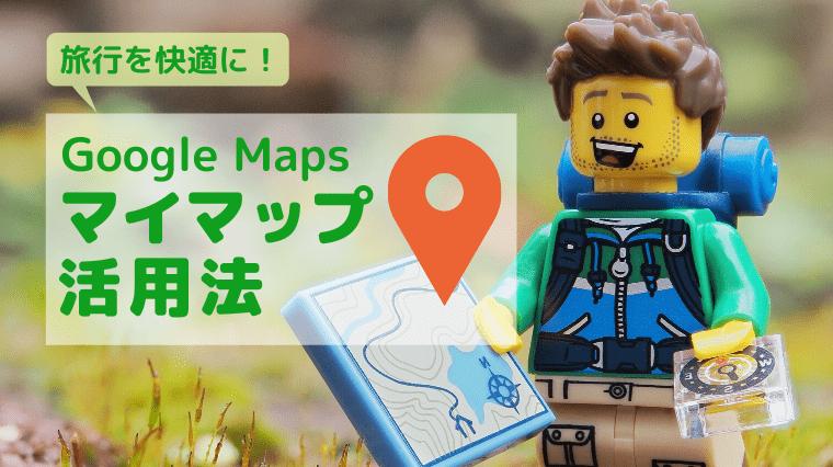 タイトル画像(Googleマップの「マイマップ」で自分だけのガイドブック・しおりを作ろう!)