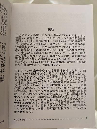 エレファンタ島のガイドブック②