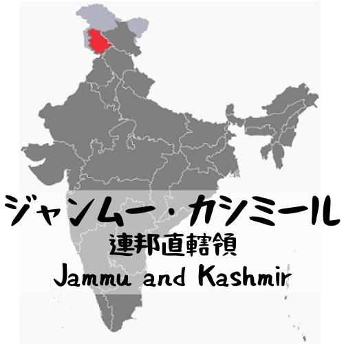 ジャンムー・カシミール連邦直轄領