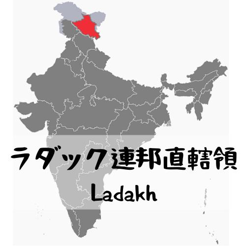 ラダック連邦直轄領