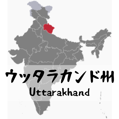 ウッタラカンド州