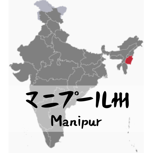 マニプール州