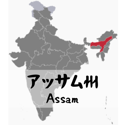 アッサム州