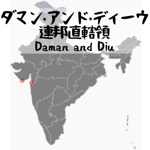 ダマン・アンド・ディーウ連邦直轄領