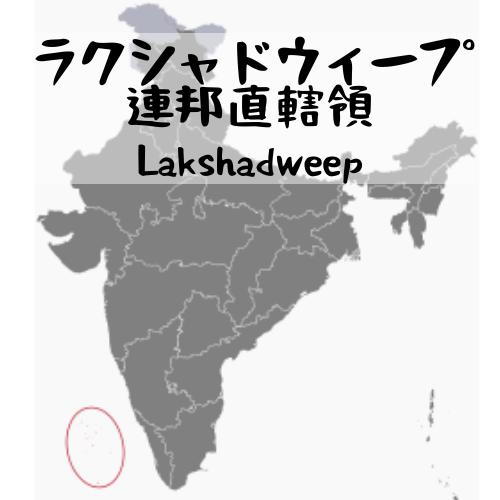 ラクシャドウィープ連邦直轄領