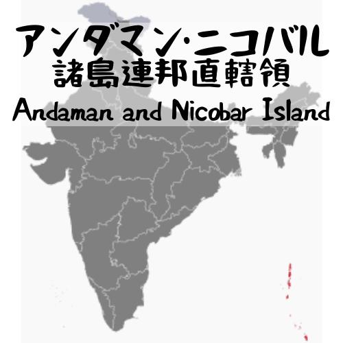 アンダマン・ニコバル諸島連邦直轄領