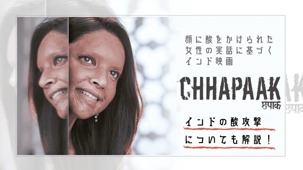 タイトル画像(【インド映画】Chhapaak観てきた ~インドの酸攻撃について~)