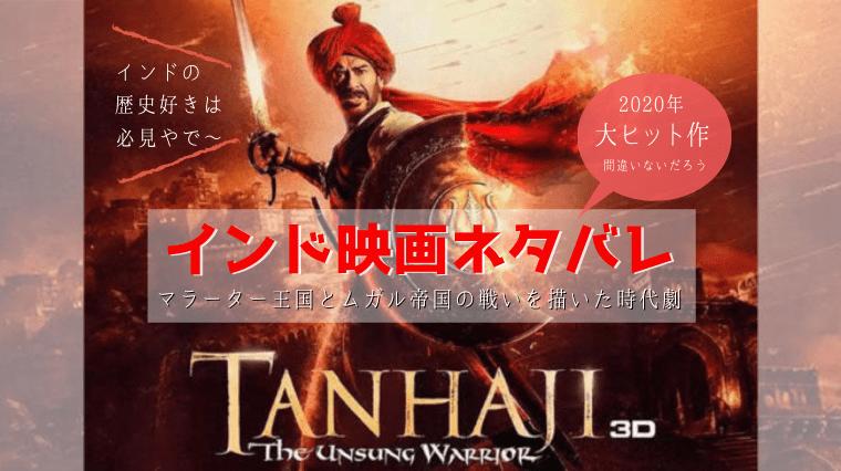 タイトル画像(【インド映画】Tanhaji ~Unsung Worrior~ を観てきた!ムガル帝国とマラーター王国の戦いを描くアクション時代劇)