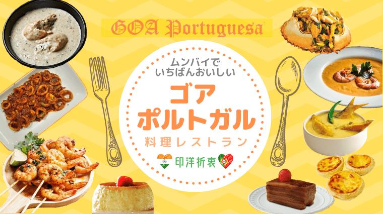 記事タイトル(【ムンバイ情報】老舗レストラン「Goa Portuguesa Restaurant」で本格ゴア・ポルトガル料理を堪能しよう!)