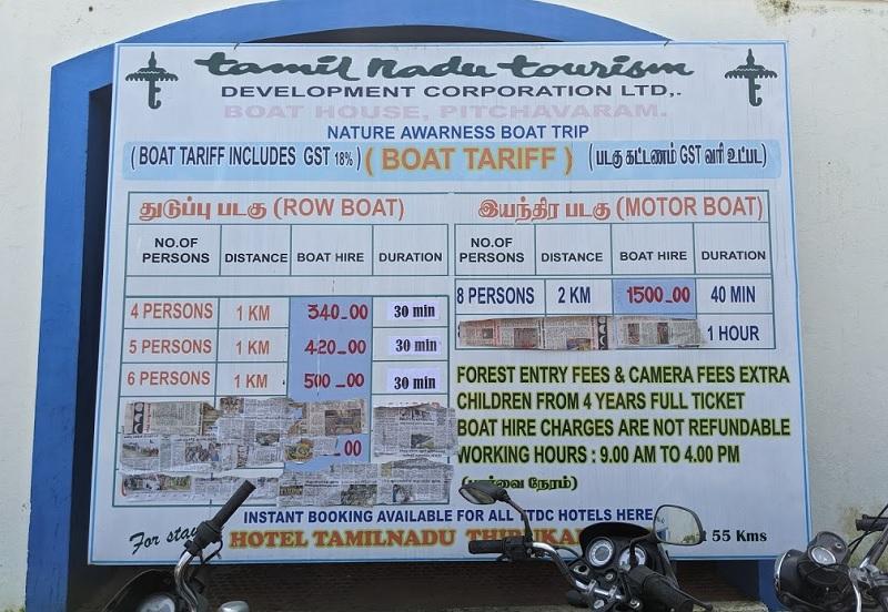 ピチャワラムマングローブ林ボート料金表