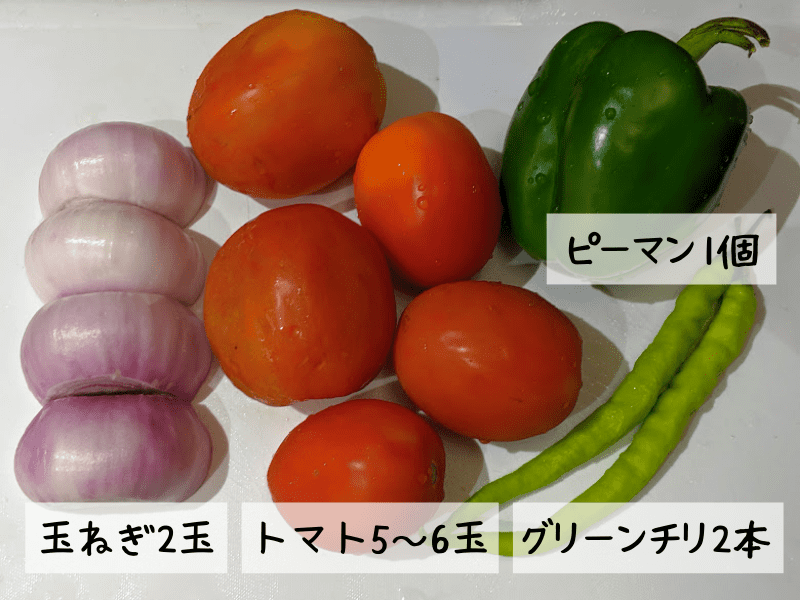 カダイ・パニールの材料①(野菜)