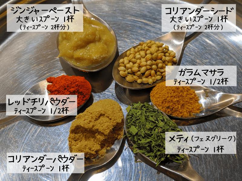 カダイ・パニールの材料③(スパイス)