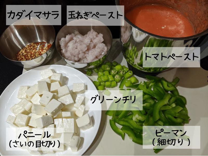 カダイ・パニールの作り方(事前準備)