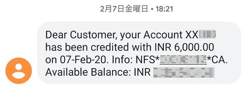 ICICI銀行からのSMS