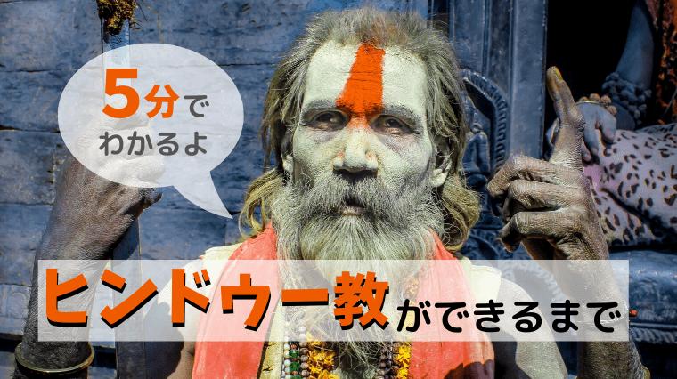 タイトル画像(【インドの宗教】ヒンドゥー教はどのようにして成立したの? ~5分でわかるヒンドゥー教の歴史~)