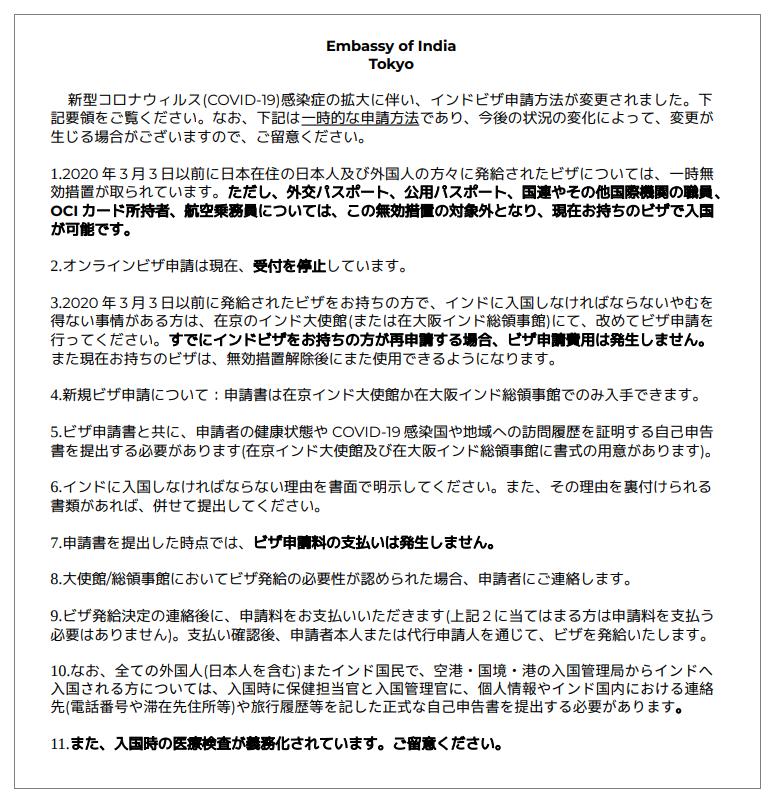 在東京インド大使館が2020/3/5に発表したビザ申請方法に関するレター
