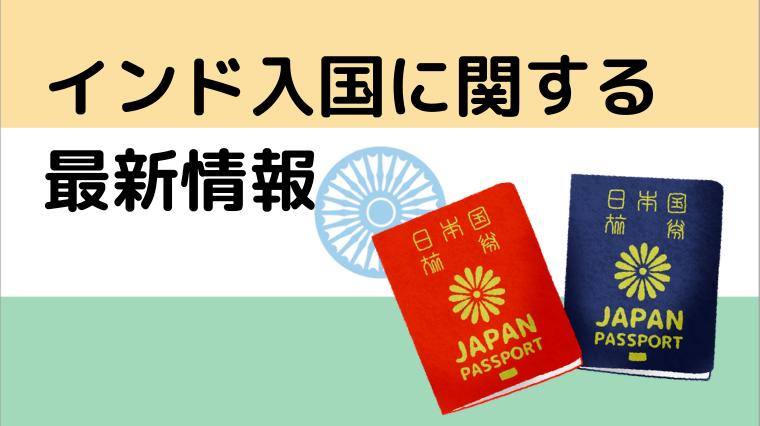 タイトル画像(【日本人のインドビザ無効】インド入国に関する情報を随時更新(最終更新日:2020/3/28))