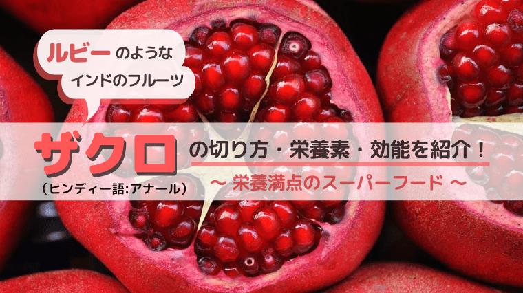 タイトル画像(【インドの果物】スーパーフード★ザクロ(Pomegranate)の上手な切り方・栄養価と効能をご紹介)