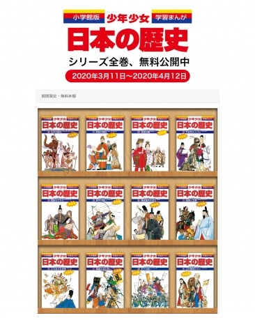 (小学館)日本の歴史