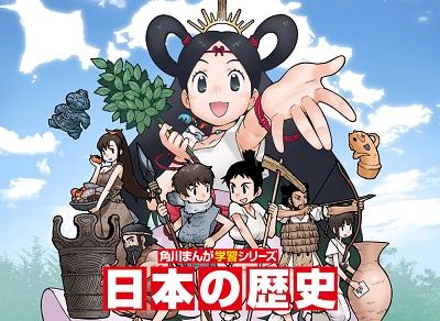 (角川)日本の歴史