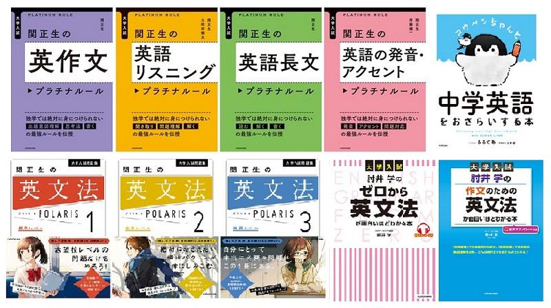 KADOKAWA英語参考書