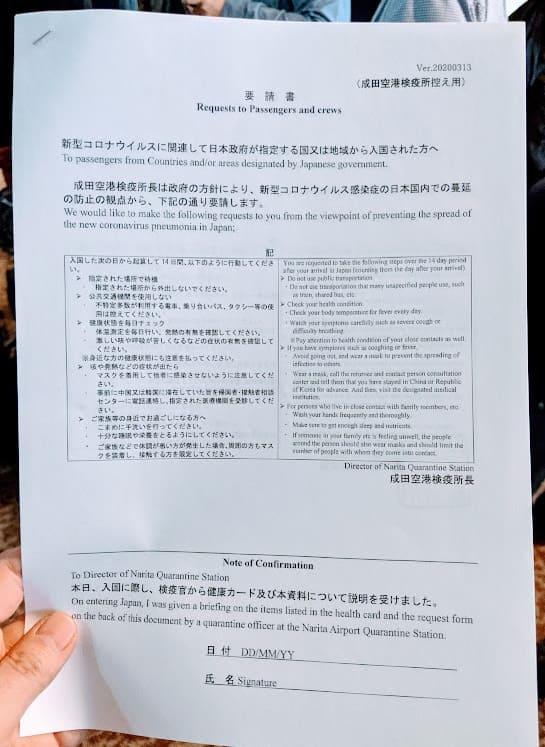 検疫に提出する要請書