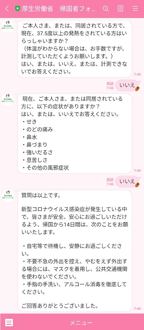 厚生労働省のライン②