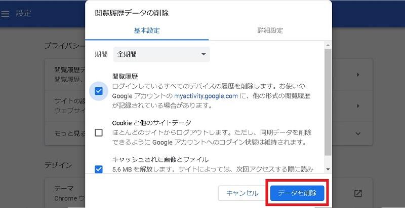 Google chrome⑤
