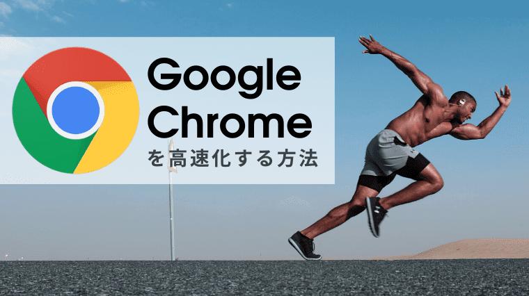 タイトル画像(2020年 Google Chrome(グーグルクローム)を高速化する方法(備忘録))