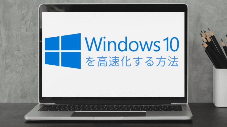 タイトル画像(【Windows10】動作が遅いパソコンを高速化してサクサク快適に!(備忘録))