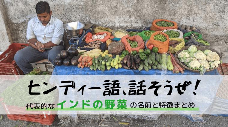 タイトル画像(【ヒンディー語】代表的なインドの野菜16種のヒンディー語の名前と特徴)