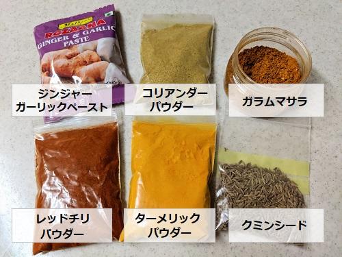 サモサを作るのに使用したスパイス