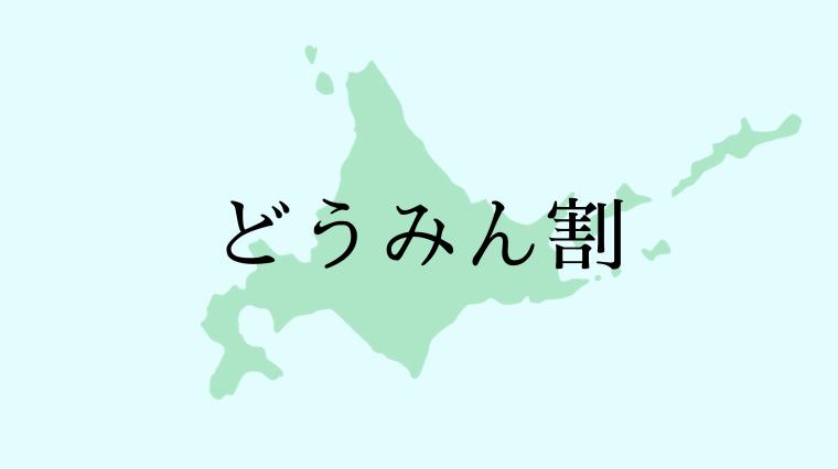 タイトル画像(「どうみん割」で道内旅行をしたい ~道民の道内旅行が最大1万円割引になる~)