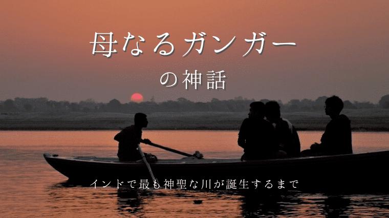 タイトル画像(【ヒンドゥー教】母なるガンガーの神話 ~ガンジス川はどのようにしてできたのか?~)