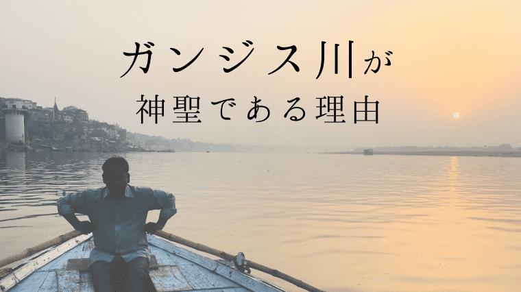 タイトル画像(【ヒンドゥー教】どうしてガンジス川は「聖なる川」なのか?)