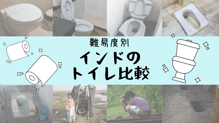 タイトル画像(難易度別にインドのトイレを比較してみる ~衛生面や気をつけたい点など~)