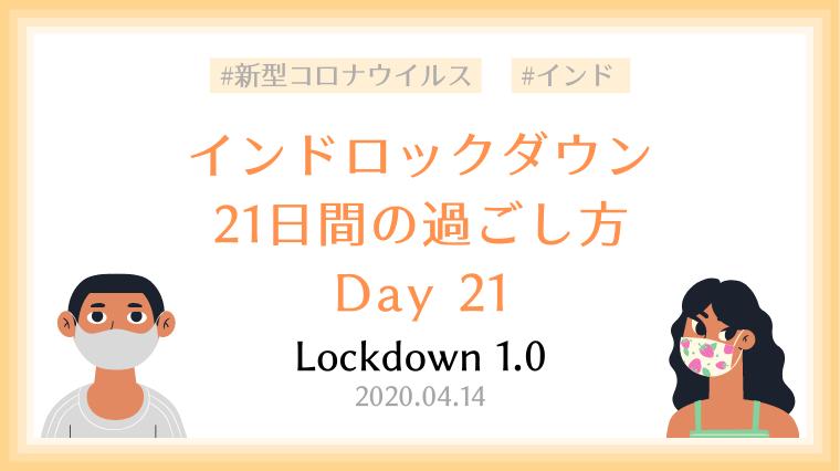タイトル画像(【ロックダウン記録】ロックダウン21日目 ~ロックダウン延長発表・21日間を振り返って~)