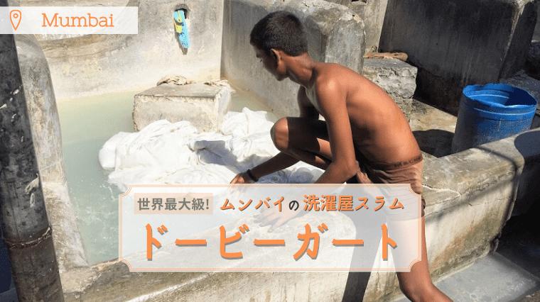 タイトル画像(【ムンバイ】洗濯屋のスラム、ドービーガート(Dhobi Ghat)~ダリット(不可触民)のお仕事~)