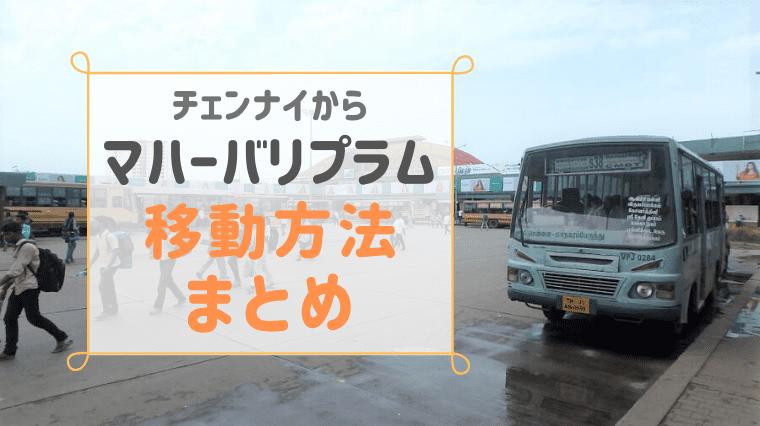 タイトル画像(チェンナイからマハーバリプラムまでの行き方まとめ(タクシー・バス・車))