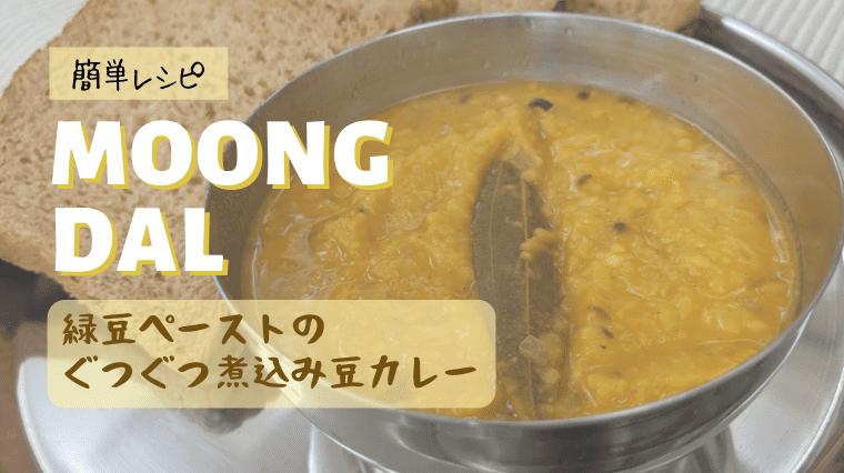 タイトル画像(【インド料理レシピ】ムング・ダールの作り方(緑豆の煮込みカレー))