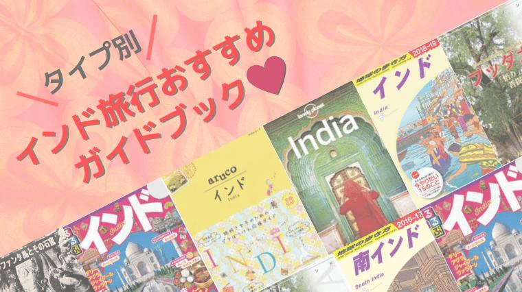 タイトル画像(インド旅オタクが選ぶ!インド旅行・観光にオススメのガイドブック)