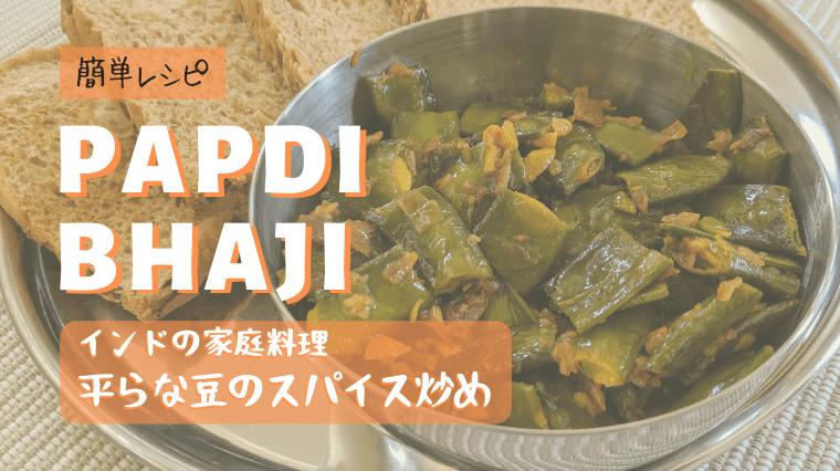 タイトル画像(【インド料理レシピ】家庭料理 パプリ・バジの作り方(平らな豆のスパイス炒め))